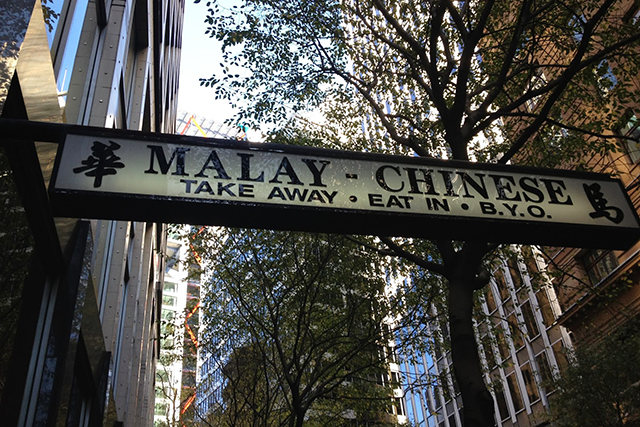 Malay Chinese Takeaway:  Shop 1, 50-58 Hunter St, Sydney NSW 2000