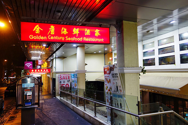 Golden Century Seafood Restaurant:  93-399 Sussex St, Sydney NSW 2000
